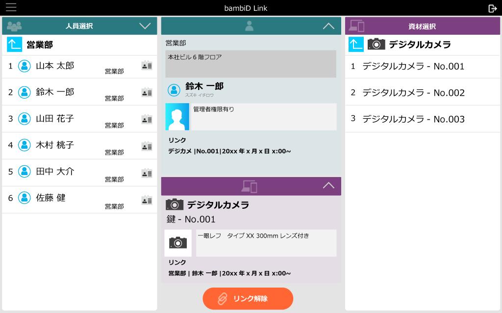bambiD Link ID統合 資材管理 記録完了