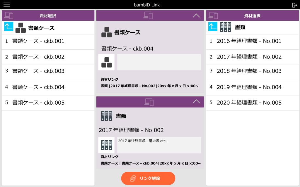bambiD Link モノとモノの管理 IoT アプリケーション