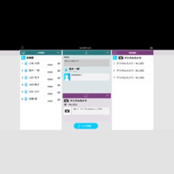 ID統合・資材管理 IoT アプリケーション
