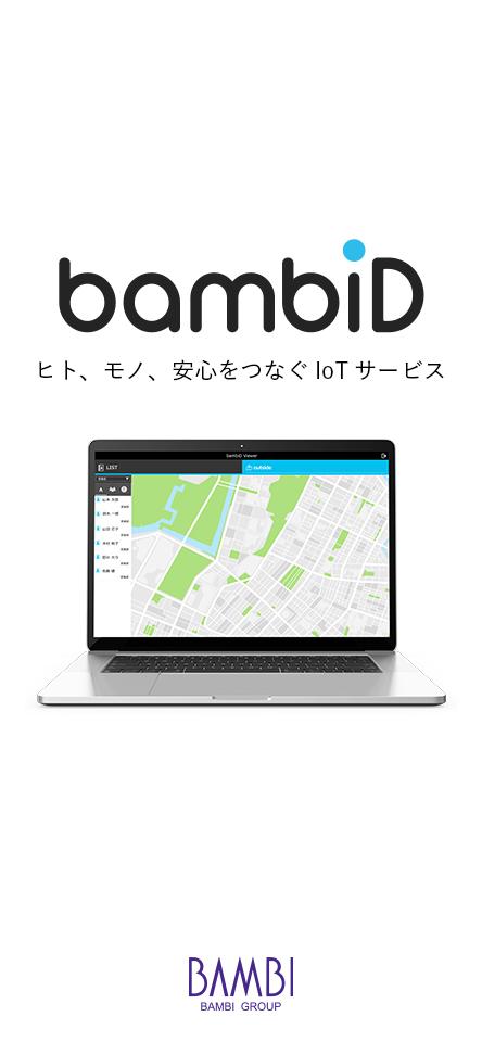 位置情報管理 IoTソリューション bambiD